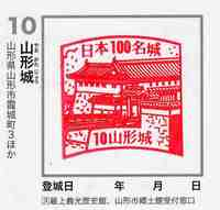 10yamagatajo
