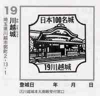 19kawagoejo