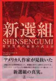 Shinsengai
