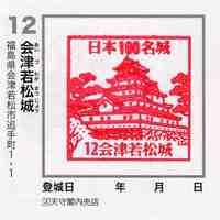 12aiduwakamatsujo