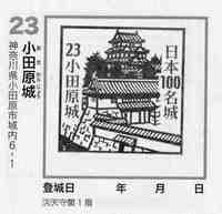 23odawarajo