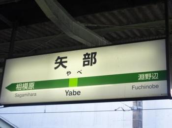 Yabe1