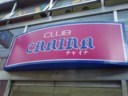 Chaina