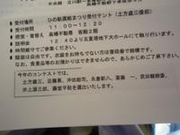 Tsuchi1