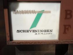 Scheveningen_017