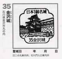 35kanazawajo