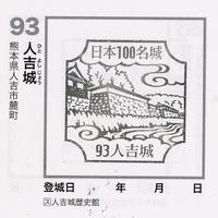 93hitoyoshi