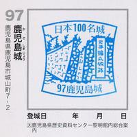 97kagoshima