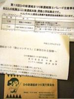 Setume_003