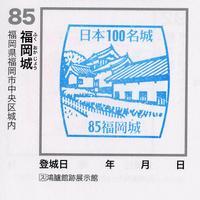 85fukuokajo