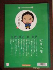 Ryoma2_003
