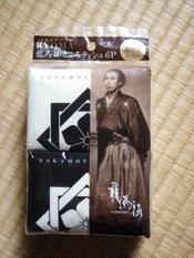 Ryoma_003