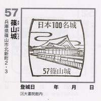 57sasayama