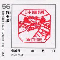 56takeda