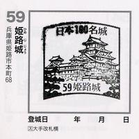 59himeji