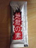 Jigokuramen_006
