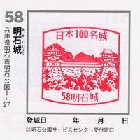 58akashi