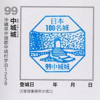 99nakagusukujo