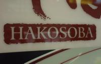 Hakosoba_005