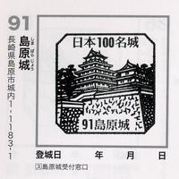 91shimabarajo