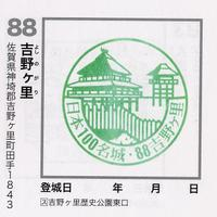 88yoshinogari