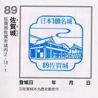 89sagajo_2