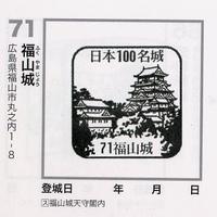 71fukuyamajo