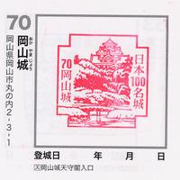 70okayamajo