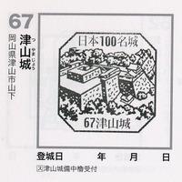67tsuyamajo