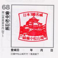 68bicchumatsuyamajo