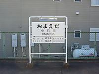 Omaeda2