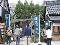 Youkaijinja
