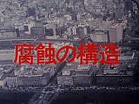 Fushoku
