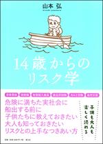 14riku