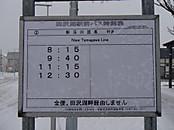 Tama6