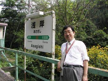 Asagishi2