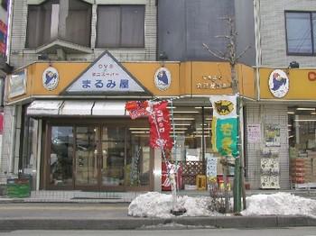 Fujiya_005