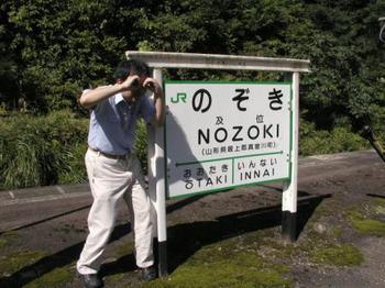 Nozoki7_1