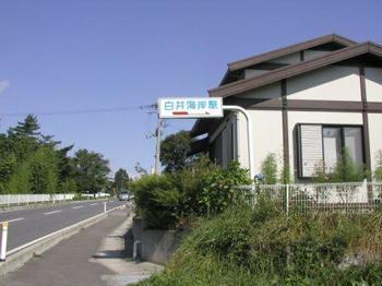 Shiraiiriguchi