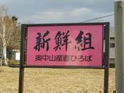 Sinsensanchoku1