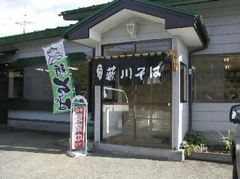 Yabukawasoba2
