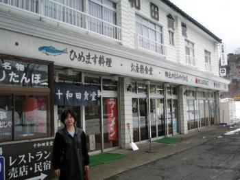 Yasumiya