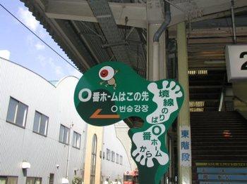 Yonagoeki