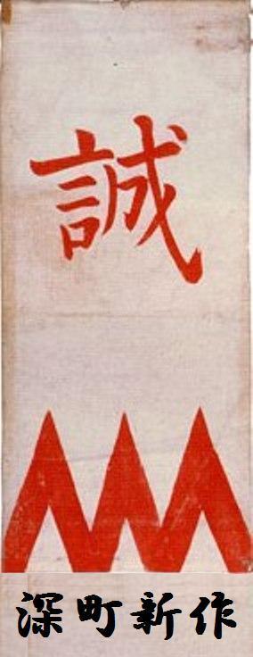 新選組の袖章: ビザンチン皇帝の...